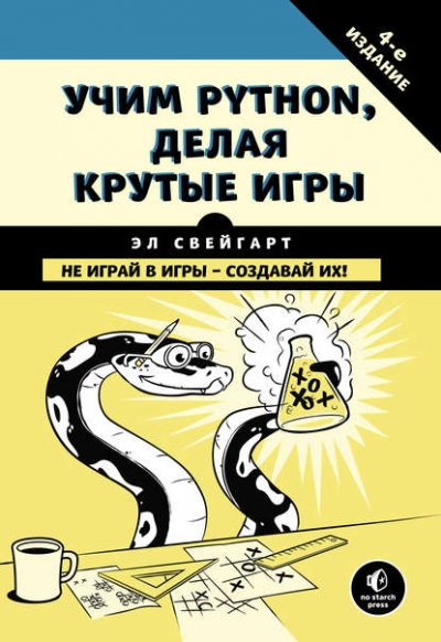 Книга «Учим Python, делая крутые игры» Эл Свейгарт