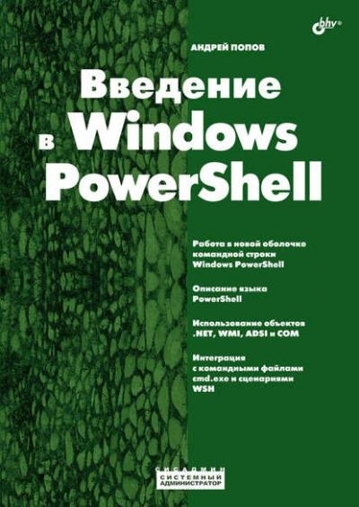 Книга «Введение в Windows PowerShell» Андрей Попов
