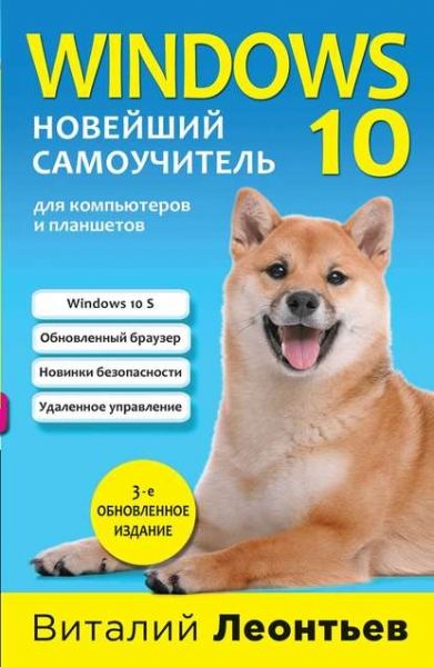 Книга «Windows 10. Новейший самоучитель» Виталий Леонтьев