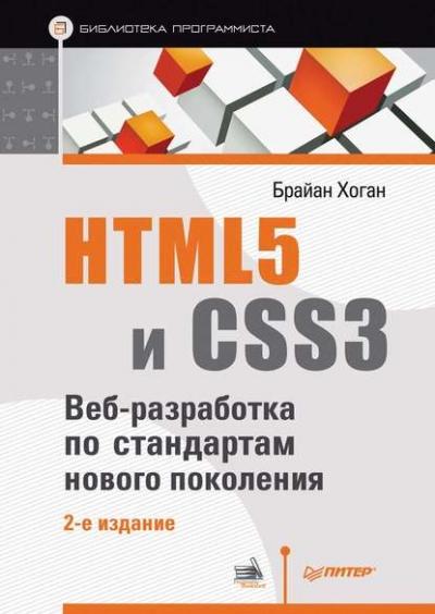 Книга «HTML5 и CSS3. Веб-разработка по стандартам нового поколения» Брайан П. Хоган