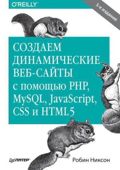 Книга «Создаем динамические веб-сайты с помощью PHP, MySQL, JavaScript, CSS и HTML5» Робин Никсон