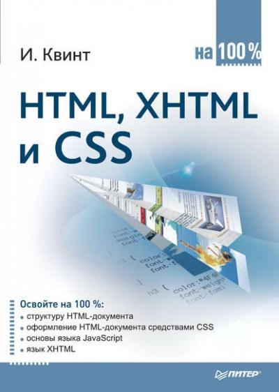Книга «HTML, XHTML и CSS на 100%» Игорь Квинт
