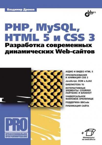 Книга «PHP, MySQL, HTML5 и CSS 3. Разработка современных динамических Web-сайтов.» Владимир Дронов