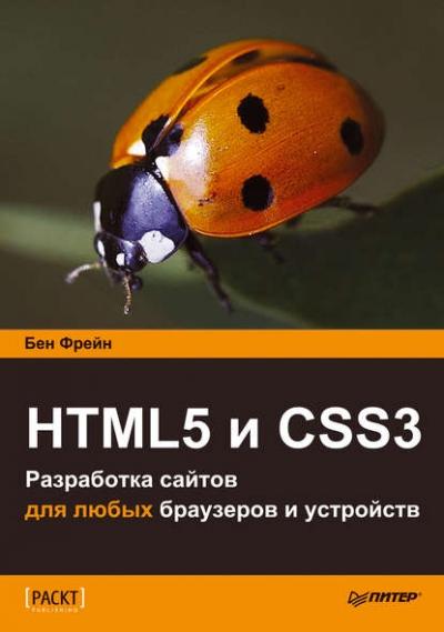 Книга «HTML5 и CSS3. Разработка сайтов для любых браузеров и устройств» Бен Фрейн