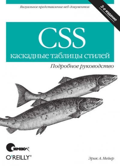 Книга «CSS каскадные таблицы стилей. Подробное руководство. 3-е издание» Эрик Мейер