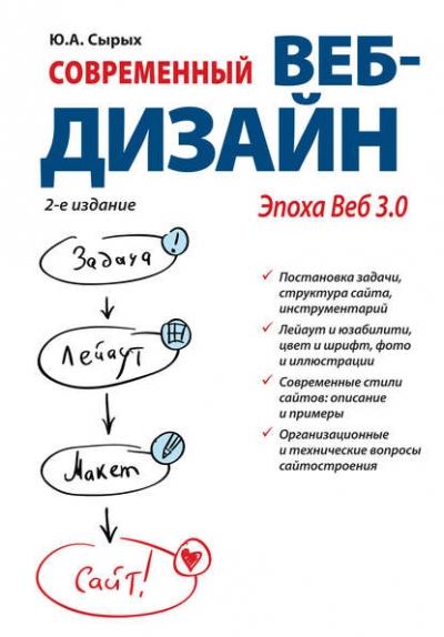 Книга «Современный веб-дизайн. Эпоха Веб 3.0» Ю. А. Сырых