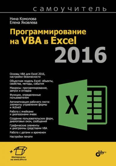 Книга «Программирование на VBA в Excel 2016. Самоучитель» Нина Комолова