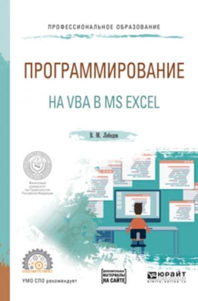 Книга «Программирование на vba в ms excel. Учебное пособие для СПО» Виктор Михайлович Лебедев