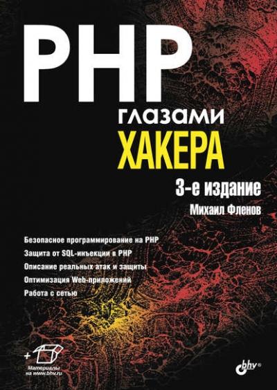 Книга «PHP глазами хакера» Михаил Фленов