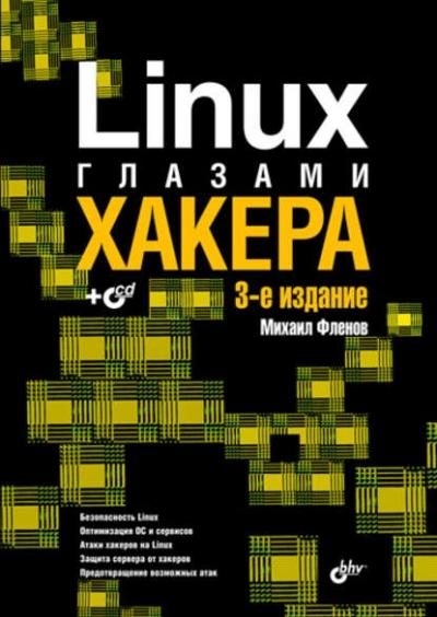 Книга «Linux глазами хакера» Михаил Фленов