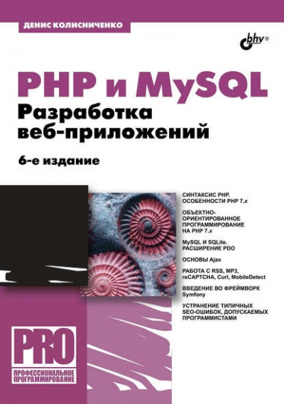 Книга «PHP и MySQL. Разработка веб-приложений» Денис Колисниченко
