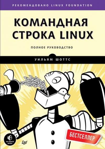Книга «Командная строка Linux. Полное руководство» Уильям Шоттс