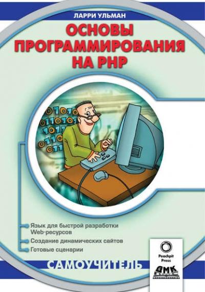 Книга «Основы программирования на РНР» Ларри Ульман