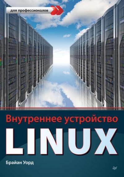 Книга «Внутреннее устройство Linux» Брайан Уорд