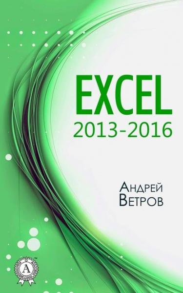 Книга «Excel 2013-2016» Андрей Ветров