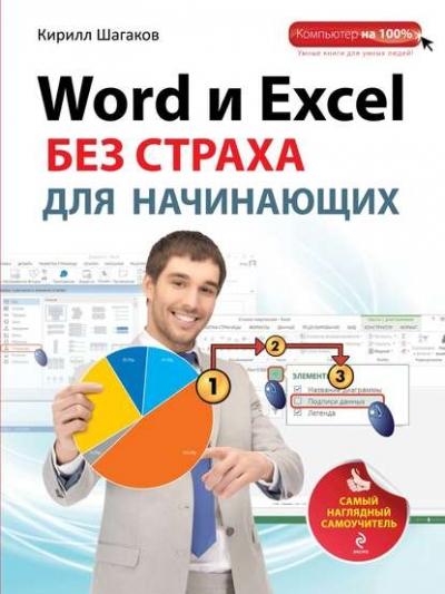 Книга «Word и Excel без страха для начинающих. Самый наглядный самоучитель» Кирилл Шагаков