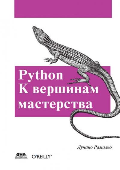 Книга «Python. К вершинам мастерства» Лучано Рамальо