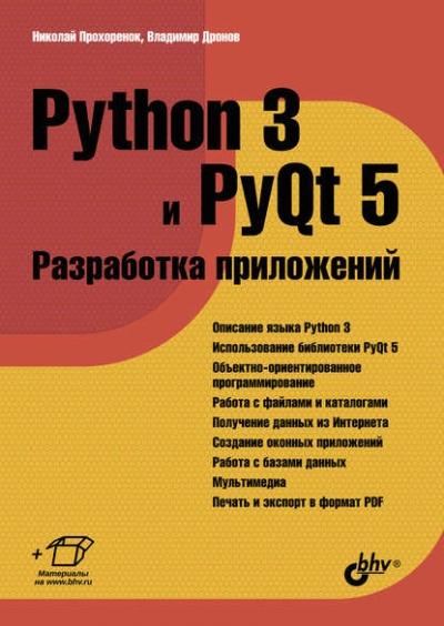 Книга «Python 3 и PyQt 5. Разработка приложений» Владимир Дронов
