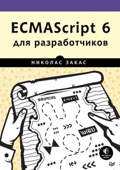 Книга «ECMAScript 6 для разработчиков» Николас Закас