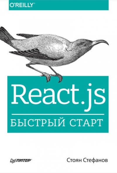 Книга «React.js. Быстрый старт» Стоян Стефанов