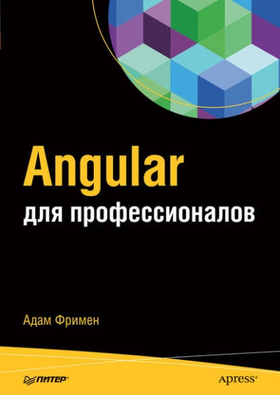 Книга «Angular для профессионалов» Адам Фримен