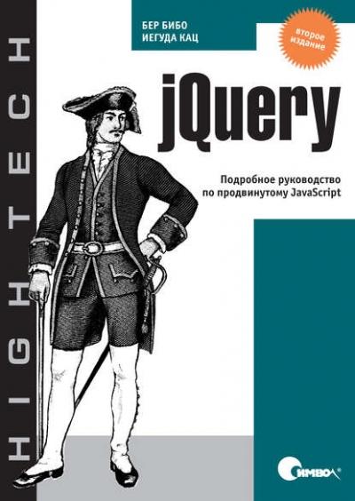 Книга «jQuery. Подробное руководство по продвинутому JavaScript. 2-е издание» Бер Бибо