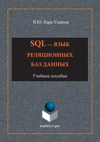 Книга «SQL язык реляционных баз данных» Владимир Кара-Ушанов