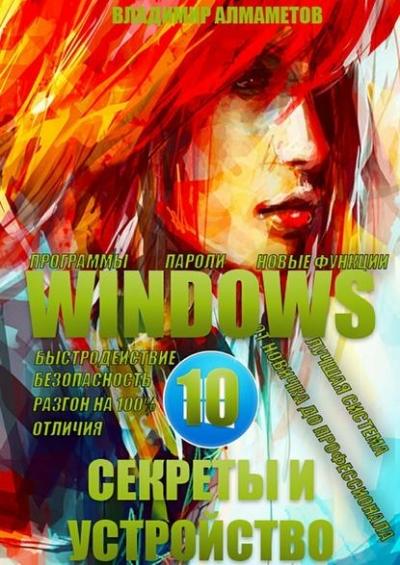 Книга «Windows 10. Секреты иустройство» Владимир Алмаметов