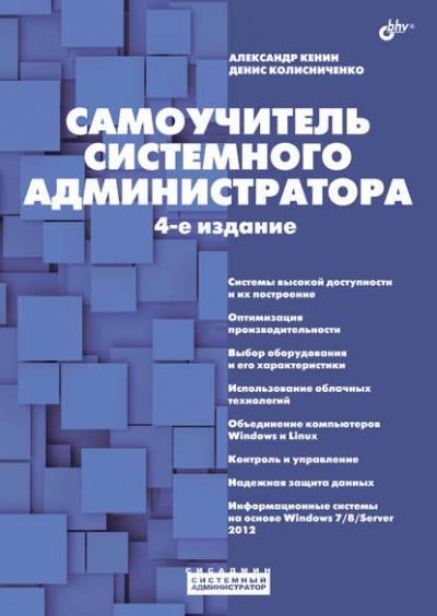Книга «Самоучитель системного администратора» Денис Колисниченко