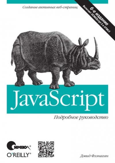 Книга «JavaScript. Подробное руководство. 6-е издание» Дэвид Флэнаган